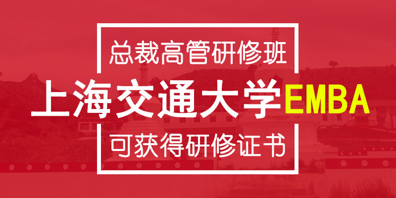 上海交通大學EMBA總裁高管研修班