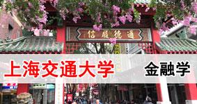 上海交通大學金融投資與資本運營高級研修
