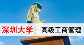 深圳大學企業家高級工商管理研修班