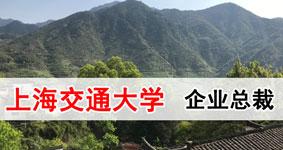 上海交通大學中國連鎖企業總裁高級研修班