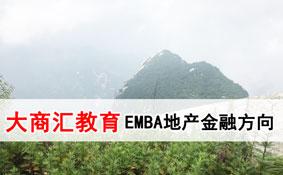 大商匯教育集團戰略創新EMBA地產金融方向