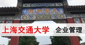 上海交通大学创新管理高级研修课程