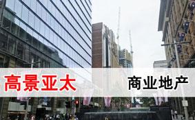 高景亚太商学院标杆商业地产EMBA实战总裁班