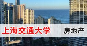 上海交通大学文创产业地产高级研修班