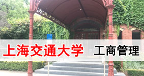 上海交通大學高級工商管理高級研修班