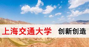 上海交通大学高级金融与创新创造研修班