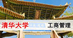 清华大学工商管理(EMBA)总裁研修班