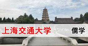 上海交通大学儒学研修