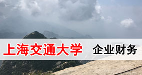 上海交通大學企業財務總監高級研修班