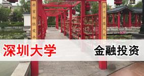 深圳大学金融投资与资本运营