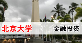 北京大学金融投资与上市并购实战研修