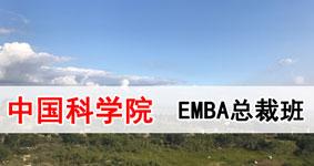 中國社科院EMBA總裁高管研修班