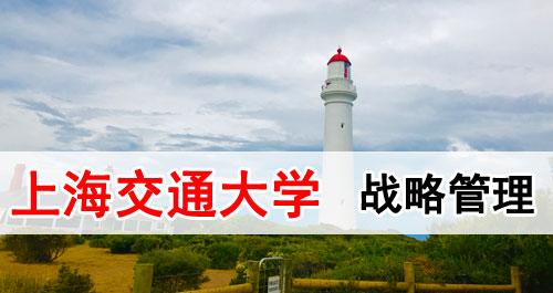 上海交通大學現代品牌與戰略營銷高級研修班