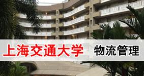 上海交通大學現代物流與供應鏈管理高級研修