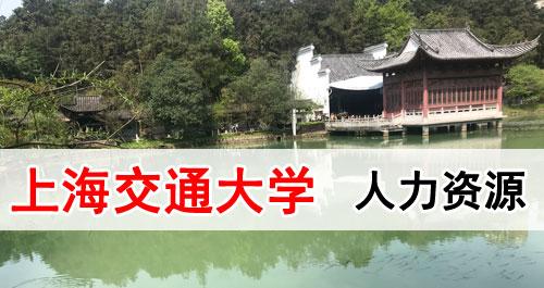 上海交通大学国际人力资源总监班