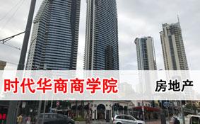 時代華商商學院房地產企業家經營管理創新研修班