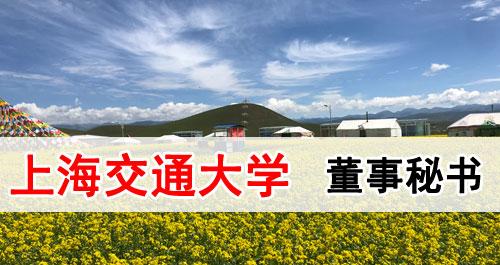 上海交通大學擬上市公司董事會秘書高級研修
