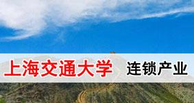 上海交通大学一带一路背景下国际连锁产业高级研修班