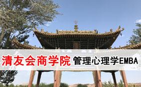 清友會商學院管理心理學EMBA高級研修