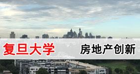 复旦大学房地产创新企业家班招生简章