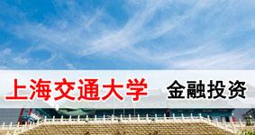 上海交通大學金融投資與資本運作企業家課程