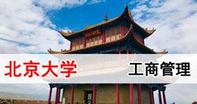 北京大学工商管理(EMBA)研修班