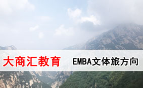 大商匯教育集團戰略創新EMBA文體旅方向