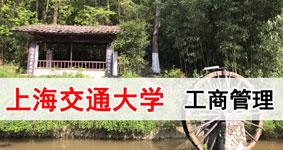 上海交通大学国际总裁高级工商管理经典