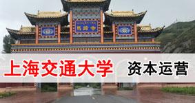 上海交通大学继续教育学院资本运营总裁